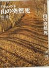 Totsuzenshi
